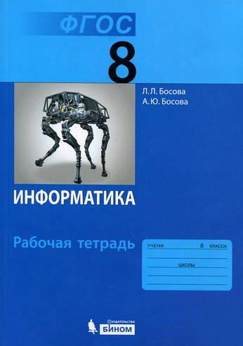 Л.Л. Босова, А.Ю. Босова. Информатика: рабочая тетрадь для 8 класса.