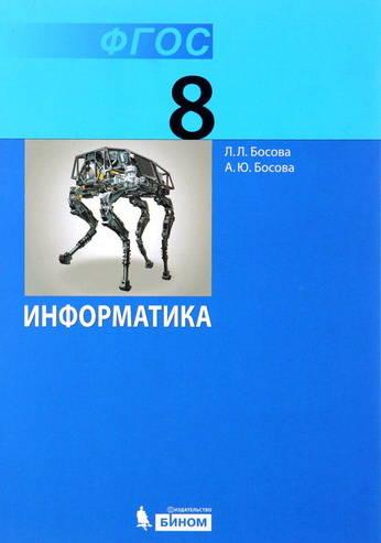 Л.Л. Босова, А.Ю. Босова. Информатика: учебник для 8 класса.