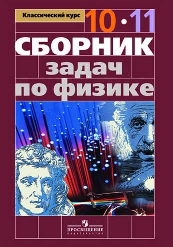 Парфентьева Н. А. Сборник задач по физике. 10-11 классы. Базовый и профильный уровни