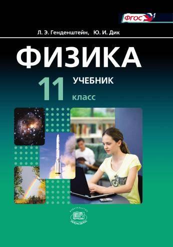 Л.Э. Генденштейн, Ю.И. Дик. Физика. 11 класс. В 2 ч. Ч. 1. Учебник для общеобразовательных учреждений (базовый уровень)